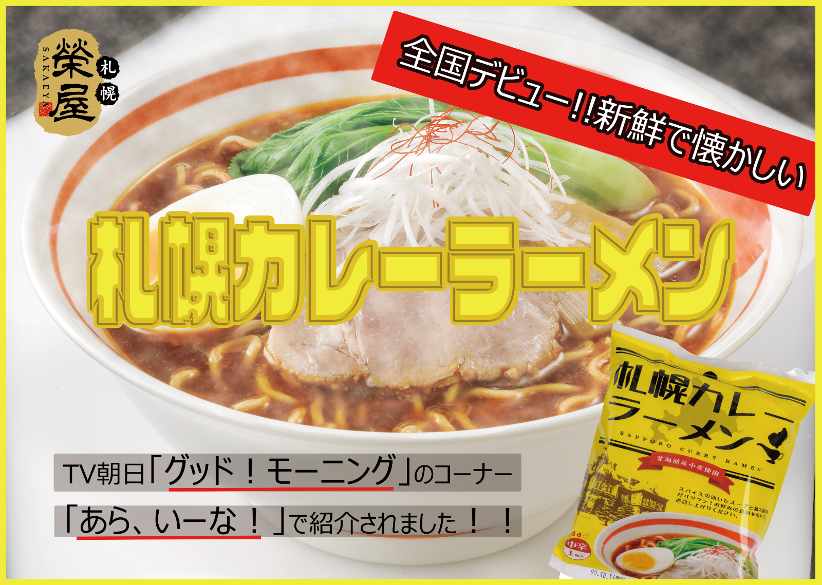 テレビ朝日「グットモーニング」で弊社製品「札幌カレーラーメン」が紹介されました!