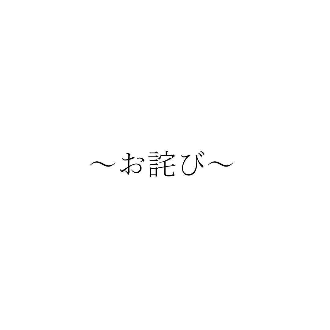 ~ お詫び ~
