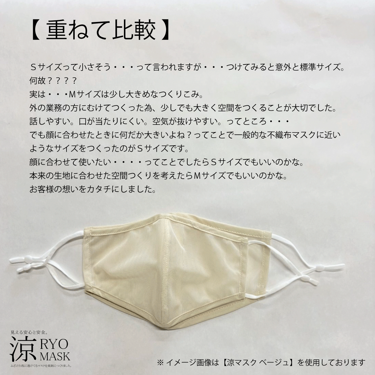 マスクの選び方(サイズ編)