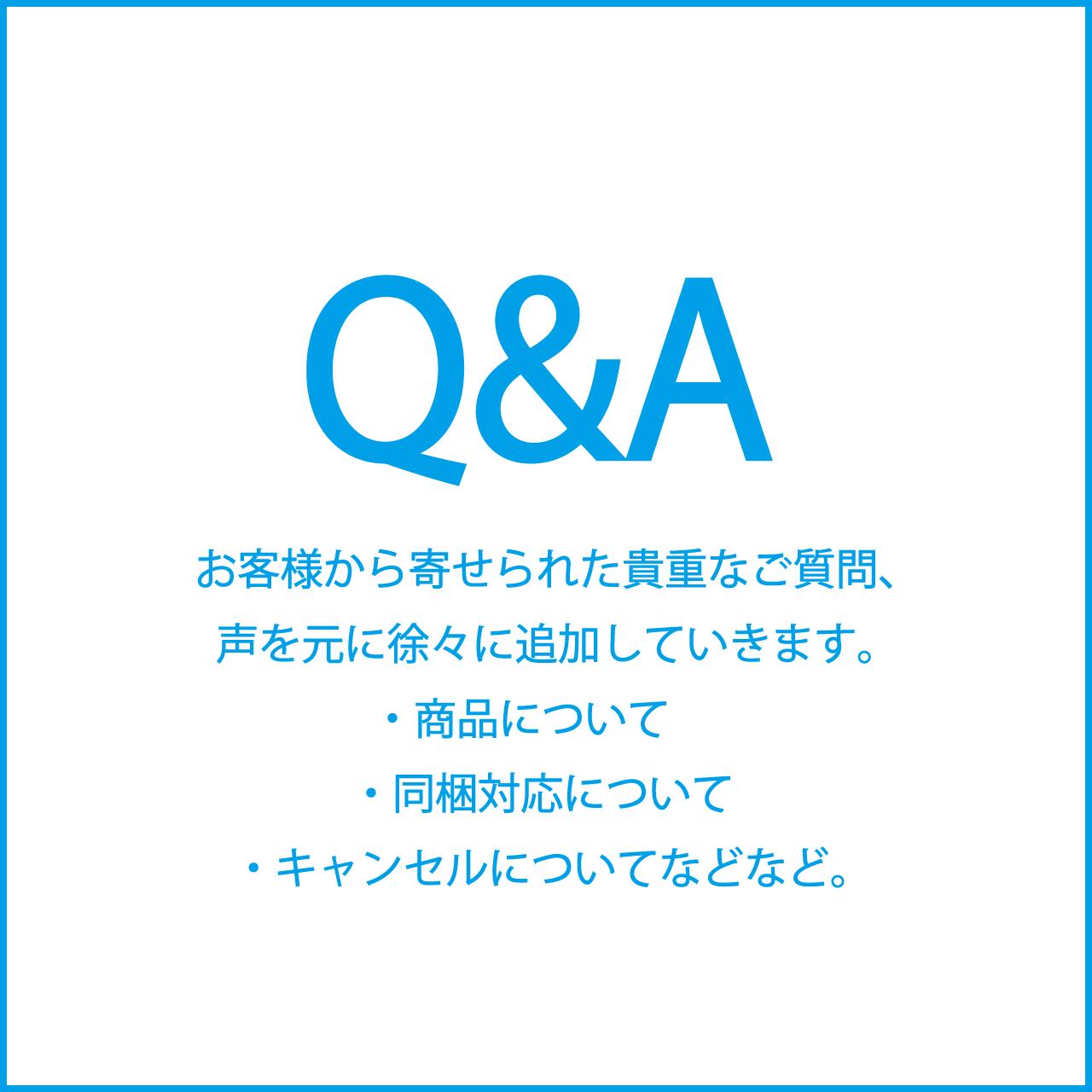 お客様から寄せられた Q&A。
