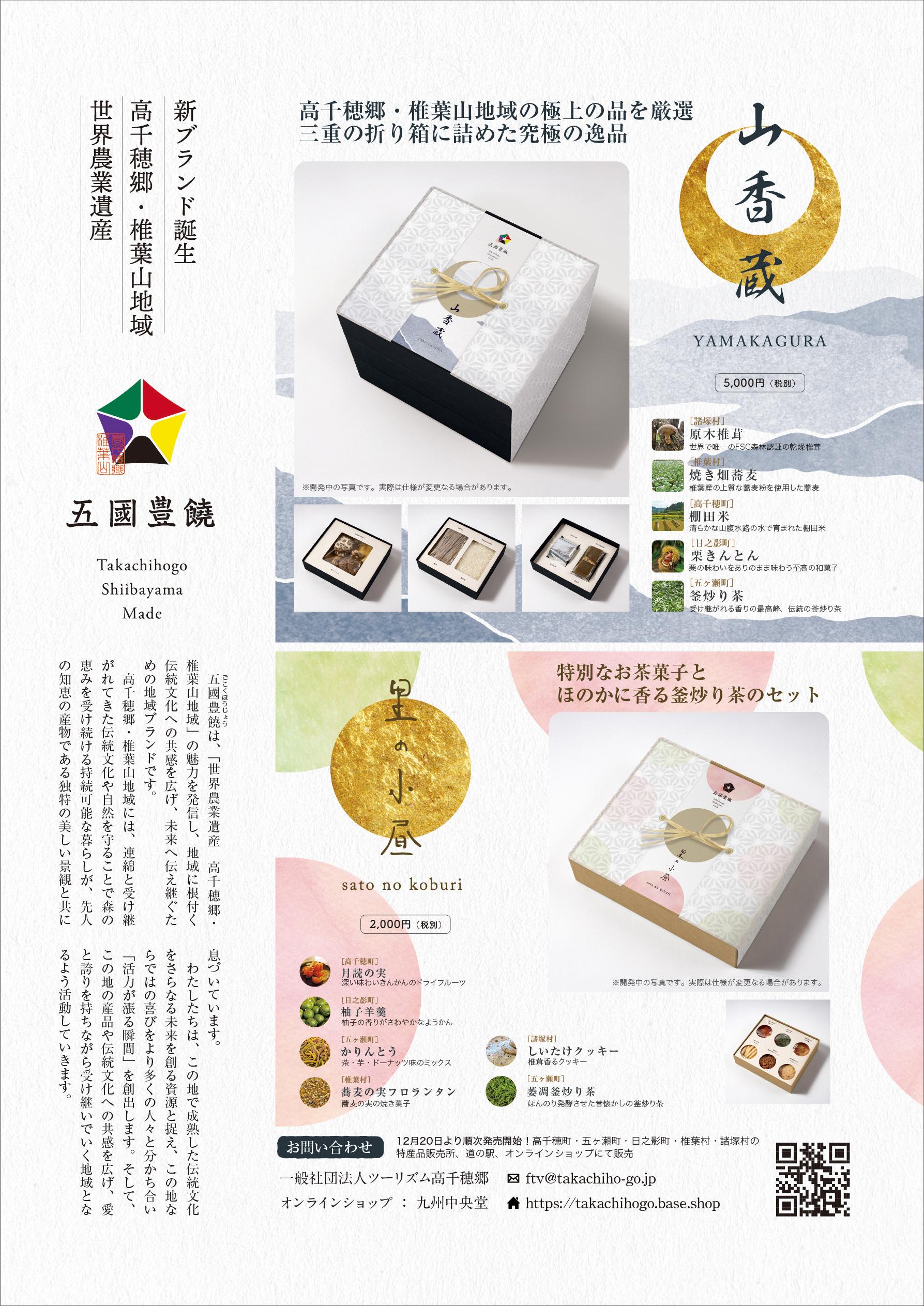 五國豊饒〜新商品12月20日発売いたします。