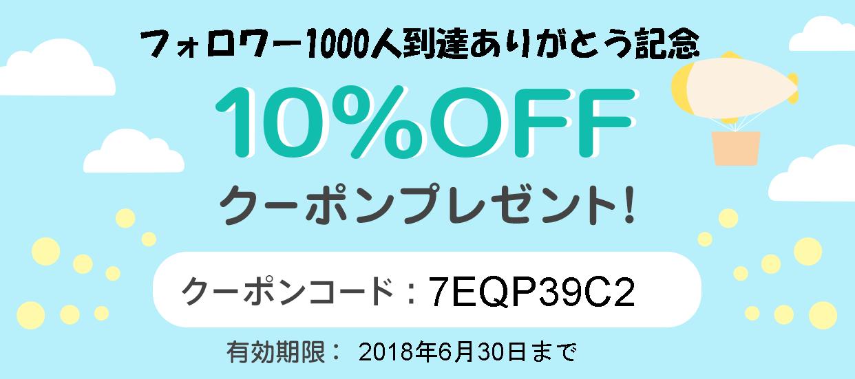【3日間限定】BASEアプリ★フォロワー1000人到達★全品10%OFFクーポン!!