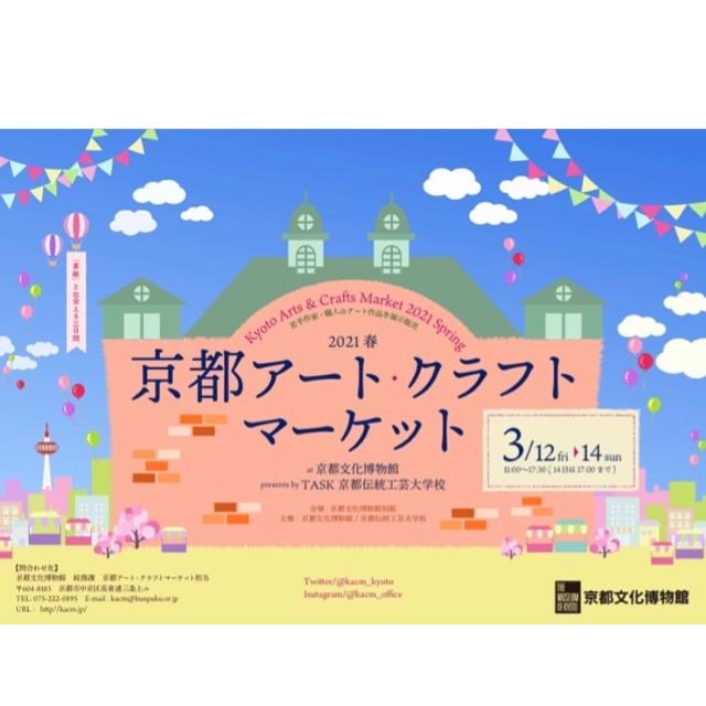 京都イベントにつきBASEお休み。在庫ゼロのお知らせ