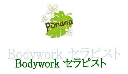 Bodywork(ボディワーク)セラピスト®️ セラピスト養成講座 新規生徒募集