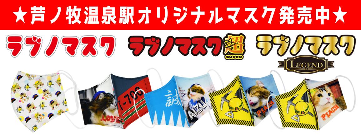 芦ノ牧温泉駅オリジナルマスク『ラブノマスク』発売中♪