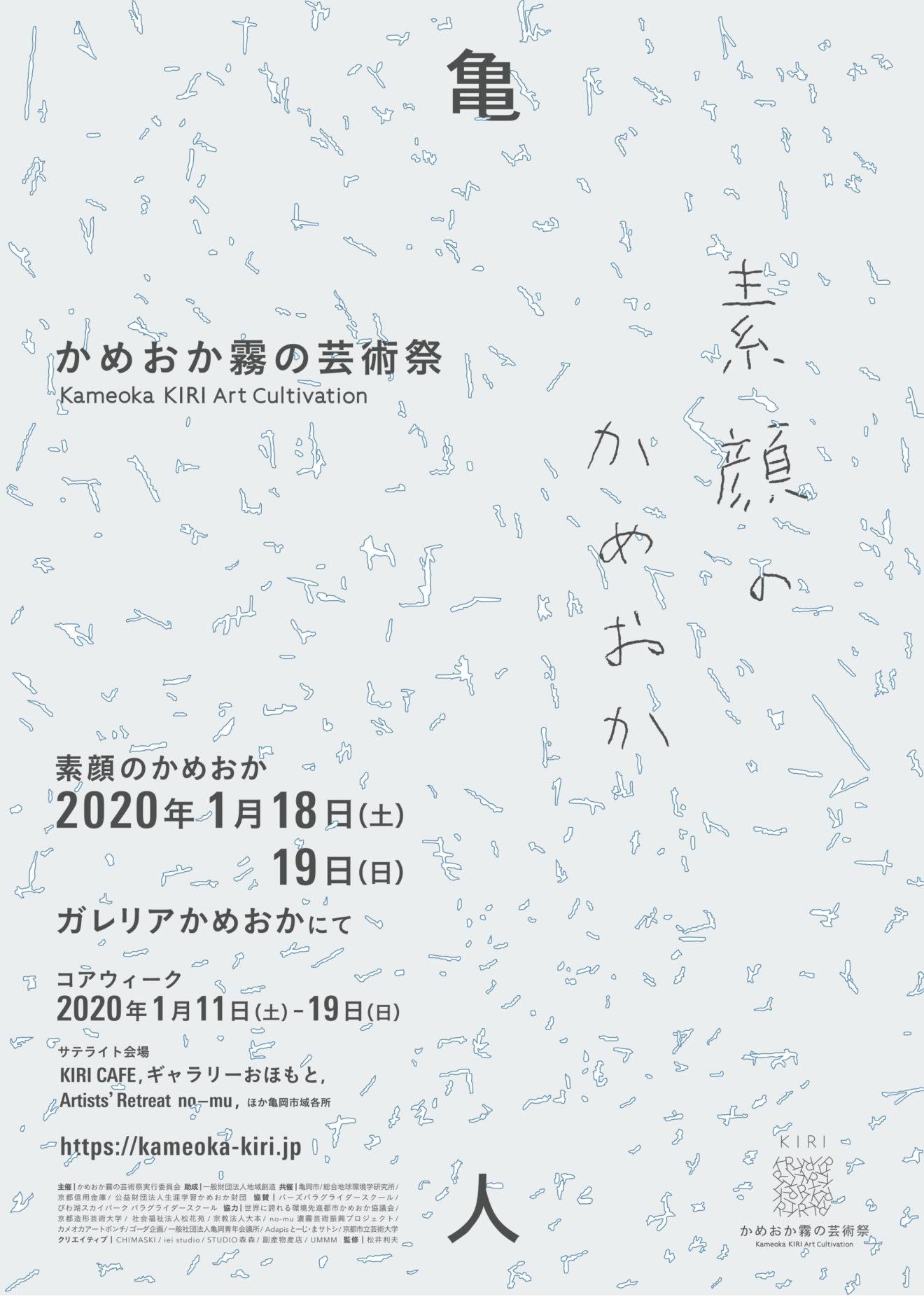 かめおか霧の芸術祭 〜素顔のかめおか〜『ガレリア美術館』