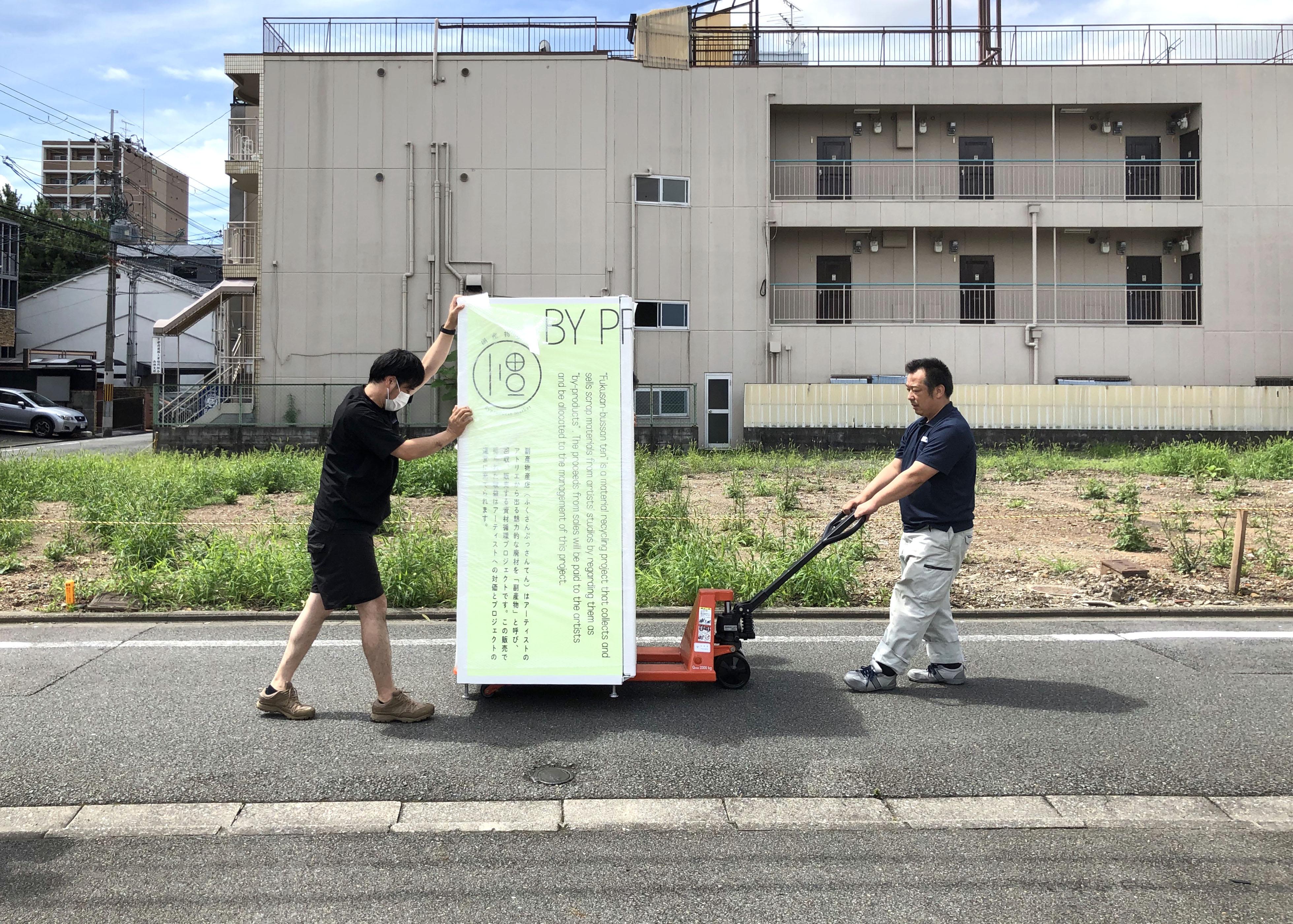 TANK × 副産物産店 無人販売プロジェクト