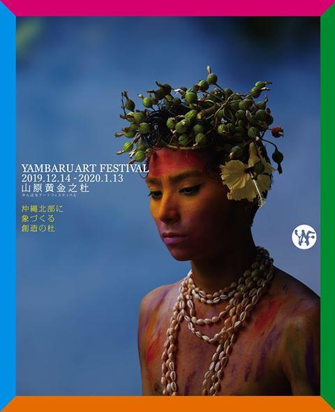 やんばるアートフェスティバル2019-2020 展覧会レポート