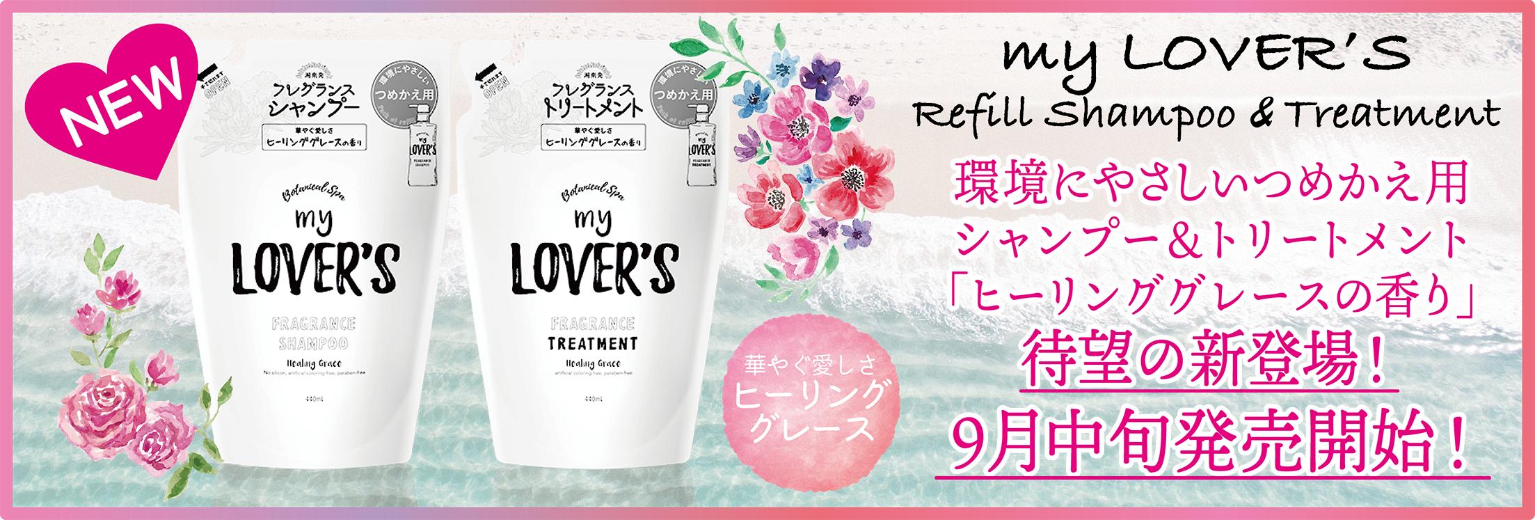【9月15日から】大好評のmyLOVER'S詰替用パウチに待望のヒーリンググレースの香りが新登場!!