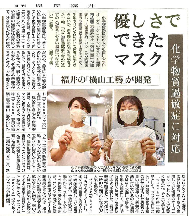 【メディア掲載】日刊県民福井:化学物質過敏症の人も安心、オーガニックコットンのマスク人気