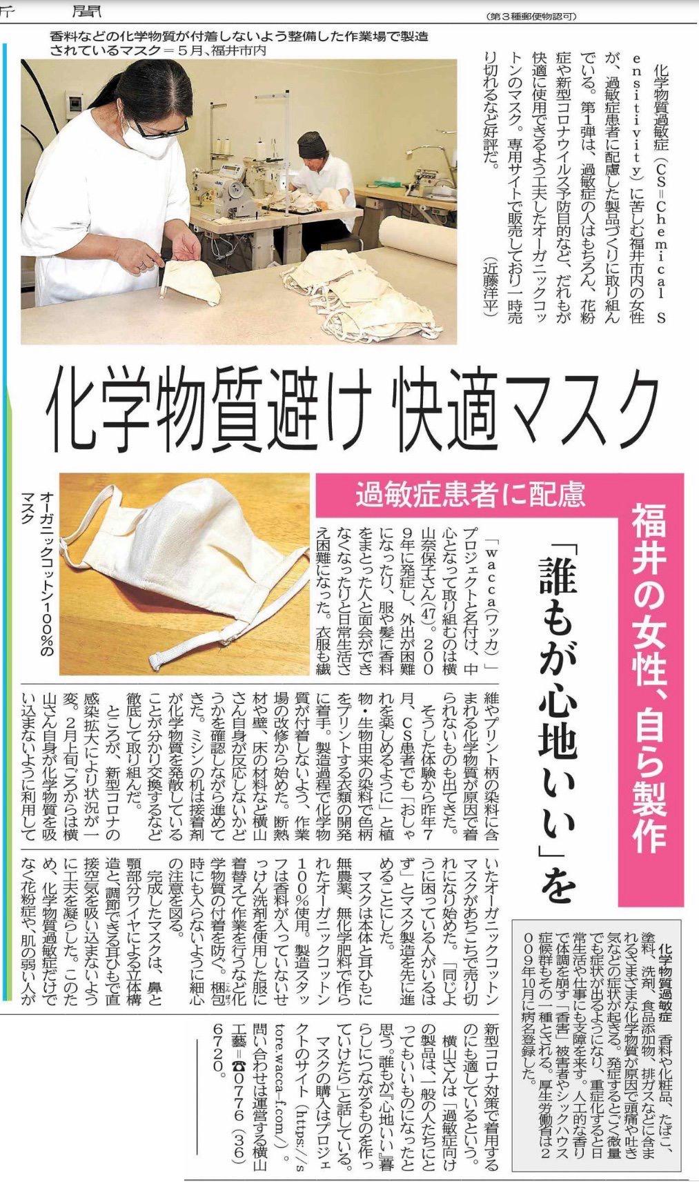福井新聞に化学物質過敏症とマスクについて掲載していただきました