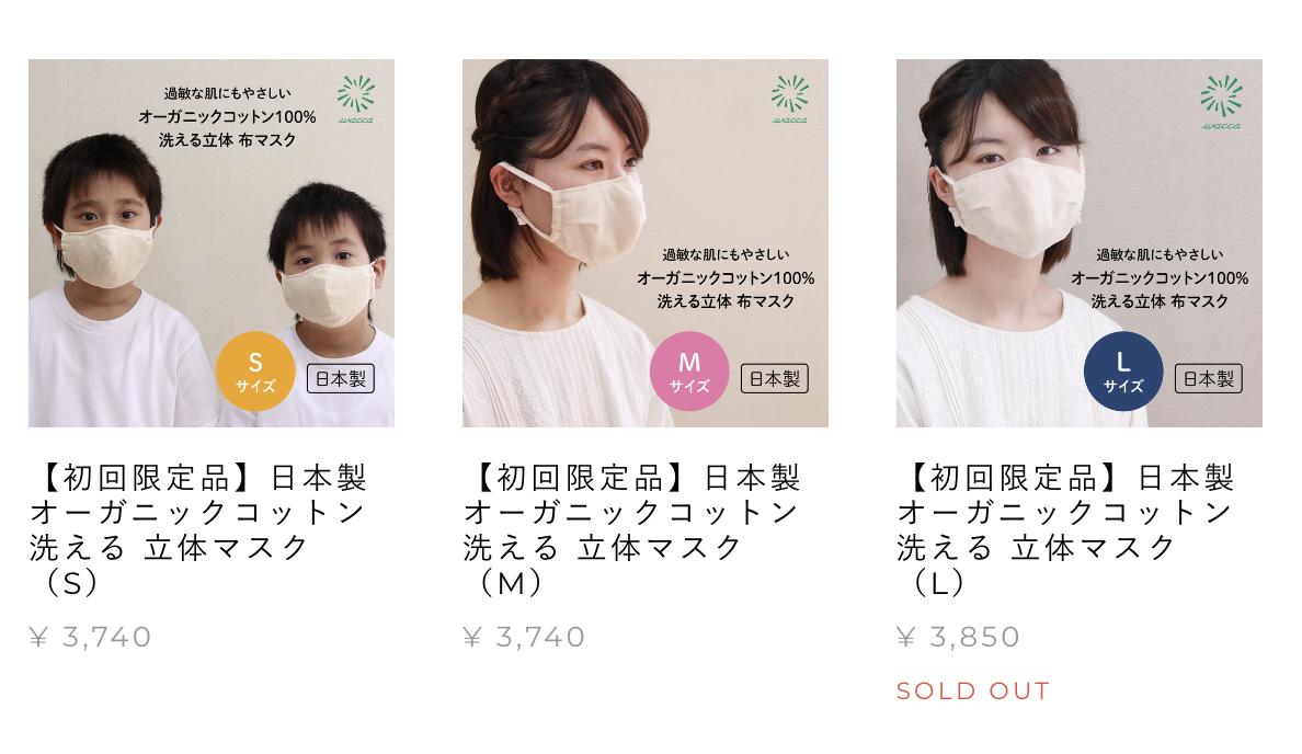 初回限定品オーガニックコットンマスク販売終了のお知らせ