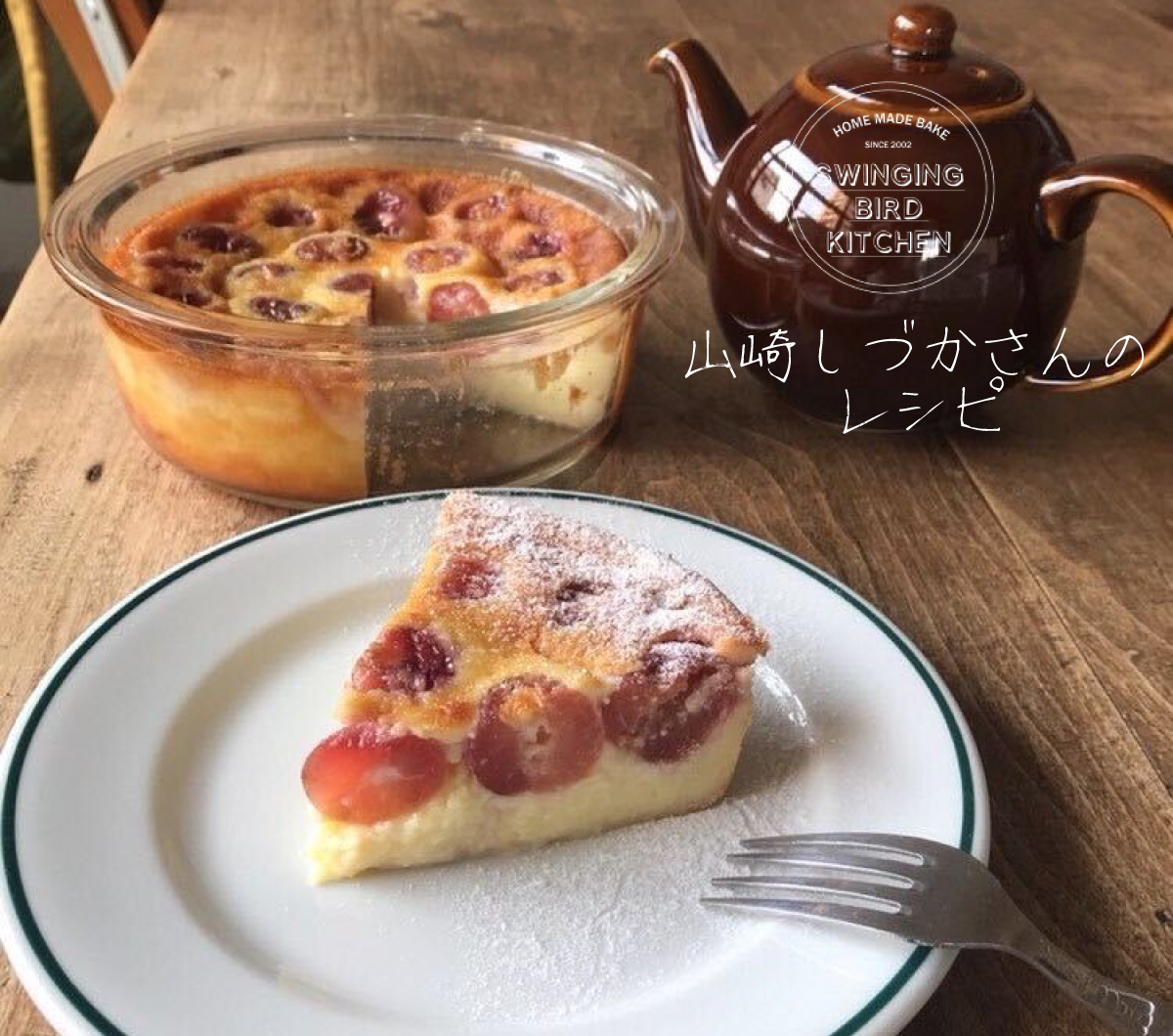 山崎しづかさんのレシピ第二段‼︎ 【アメリカンチェリーのクラフティ】