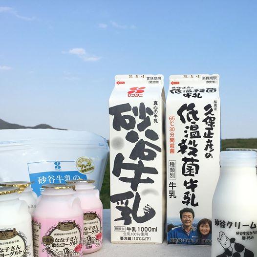 砂谷牛乳オンラインショップ開設のお知らせ