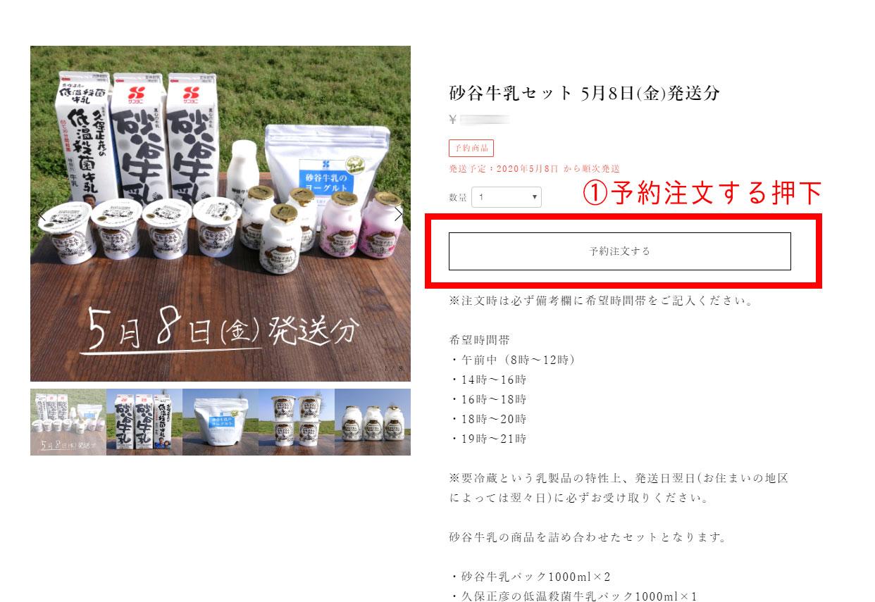 砂谷牛乳セット(予約商品)購入方法のご案内  ※配送希望時間帯の入力にご協力ください