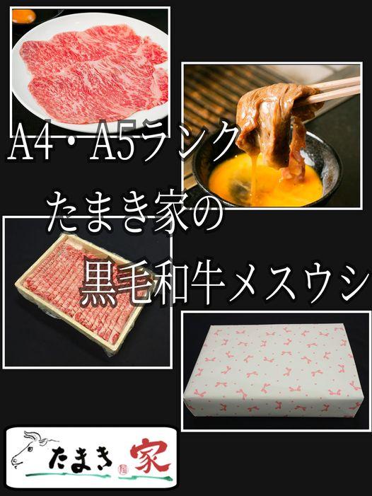 黒毛和牛メスウシのしゃぶしゃぶ、すき焼き!!