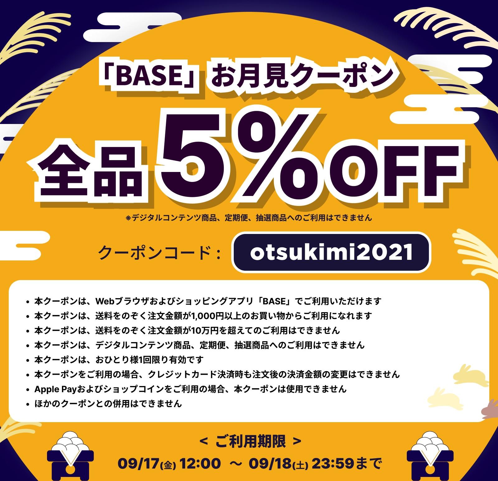 WSM   【9/17~9/18 期間限定】 「BASE」お月見クーポンキャンペーン!