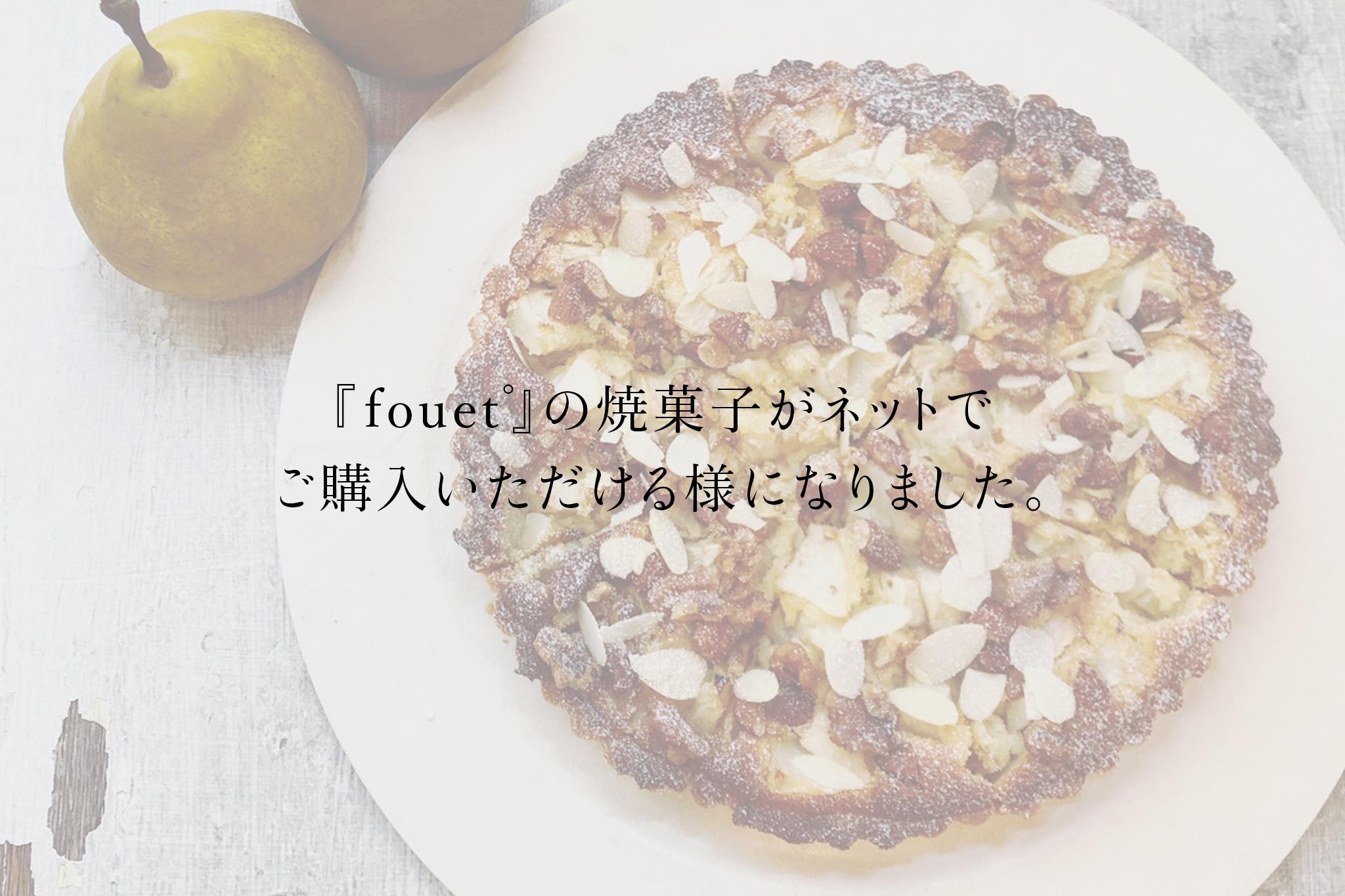 フエの焼菓子が公式サイトでご購入いただけます。