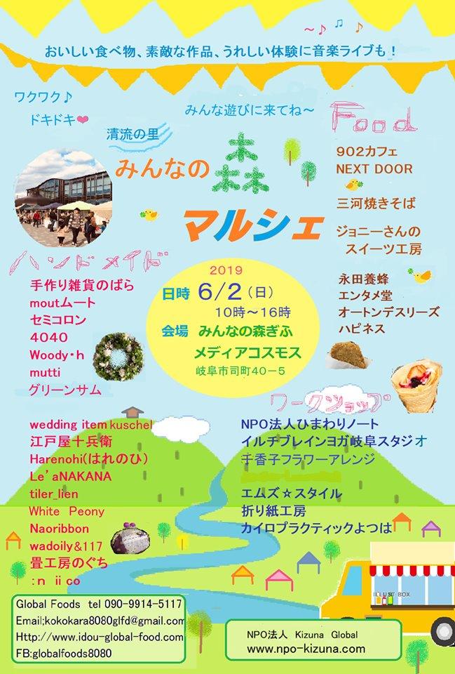 6/2 岐阜市「みんなの森マルシェ」出店します!