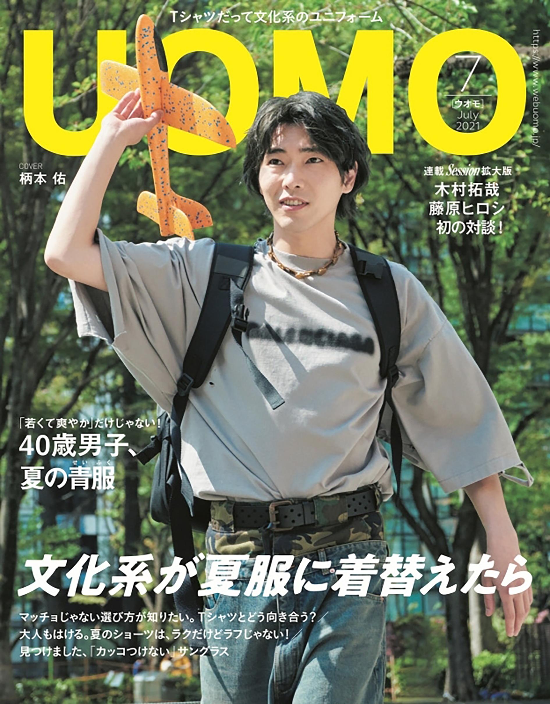 UOMO 2021.7月号