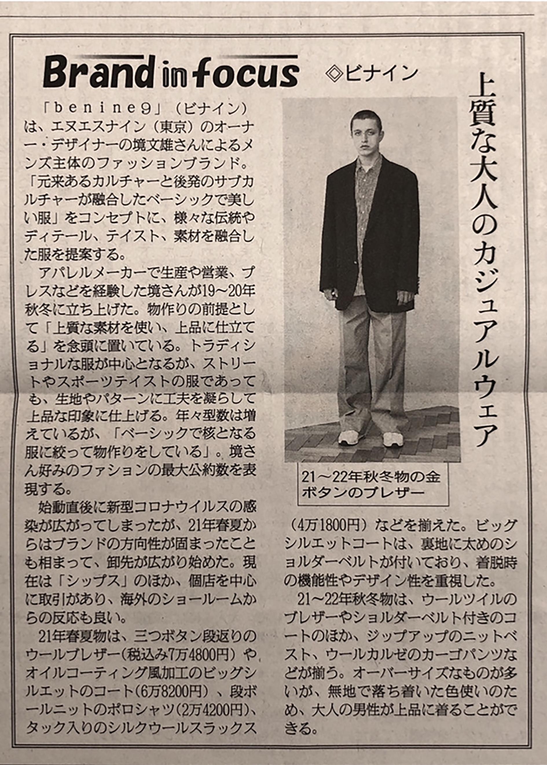 繊研新聞記事 benine 9 21-22A/W