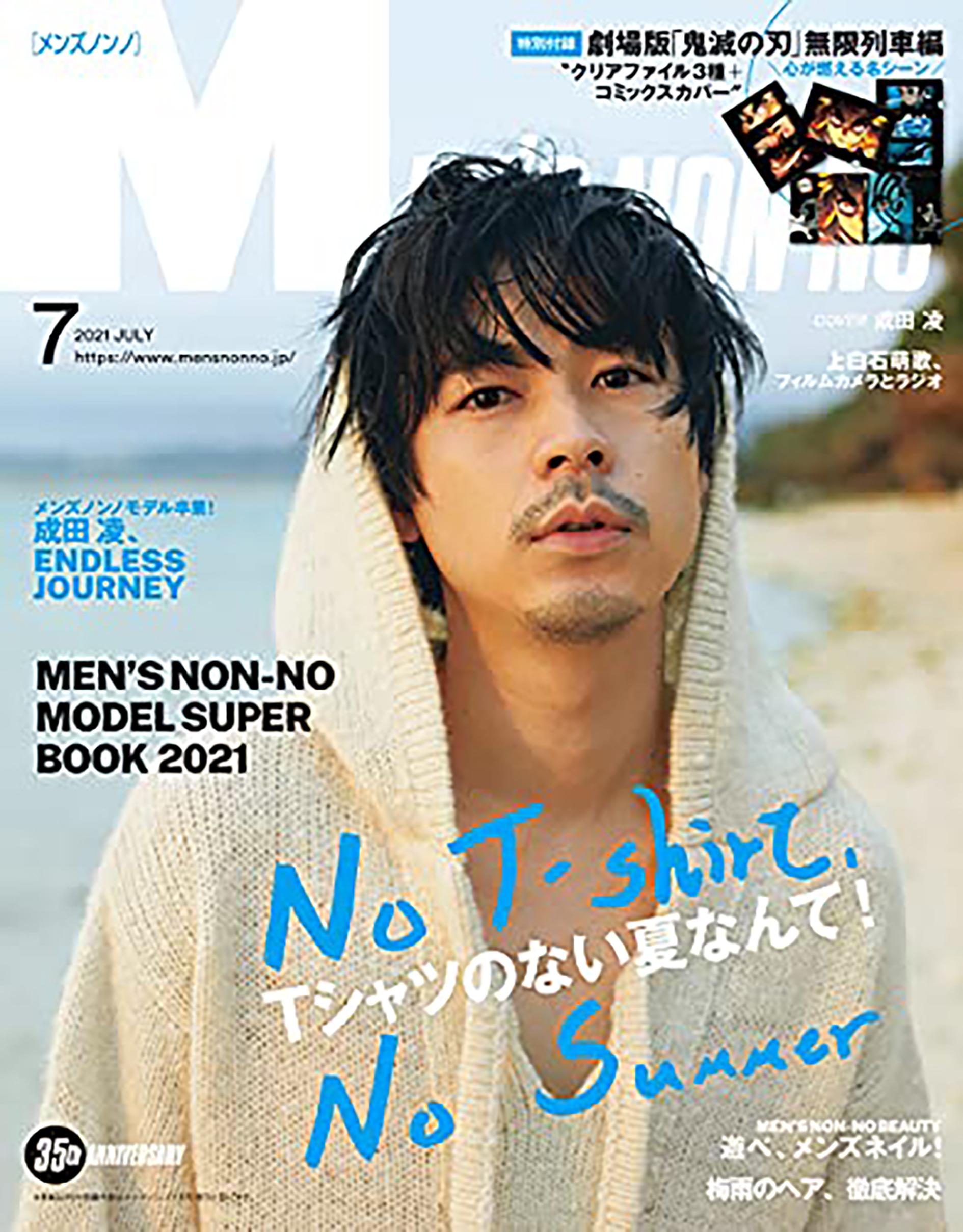 MEN'S NON-NO 2021.7月号