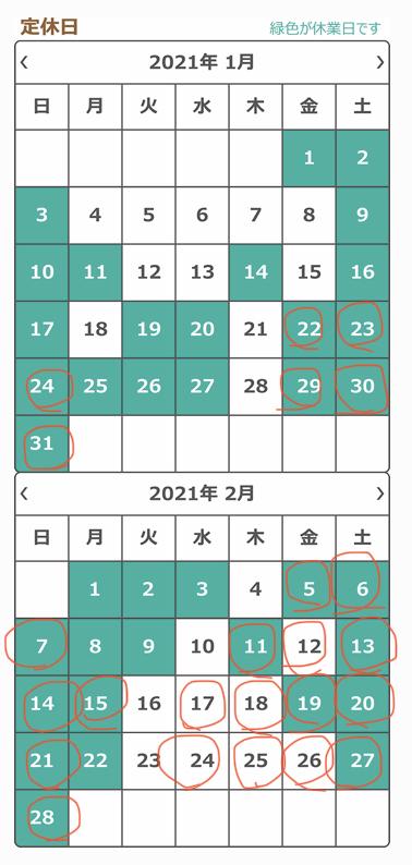 1月、2月の商品発送日程について