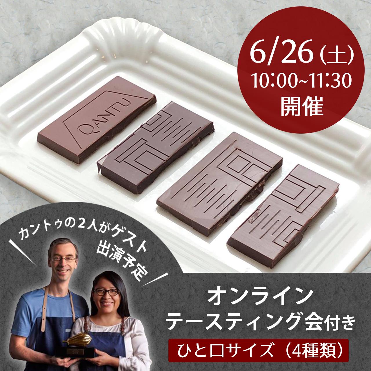 急遽決定!カントゥの2人とオンラインチョコレートテースティング会