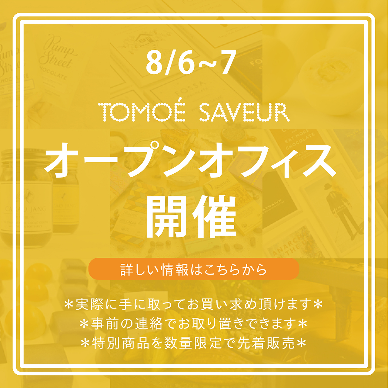 8月6日(金)・7日(土) オープンオフィス開催♪