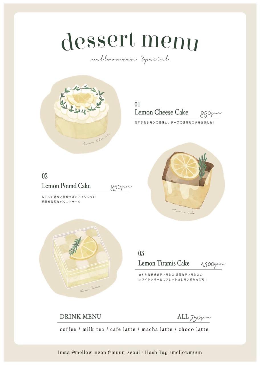 𝓂𝑒𝓁𝓁𝑜𝓌𝓂𝓊𝓊𝓃 special dessert menu