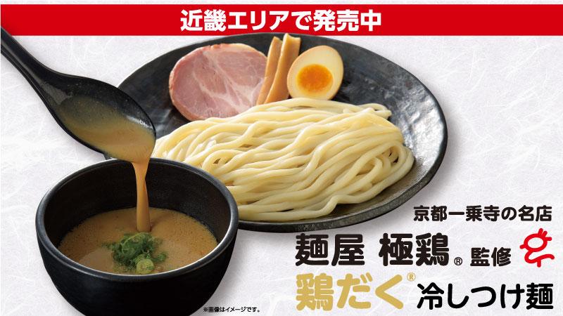 【麺屋極鶏®︎監修・鶏だく®︎冷やしつけ麺発売開始のお知らせ‼️】