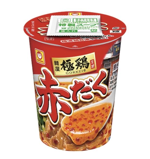 【麺屋極鶏®︎監修・赤だくカップ麺発売のお知らせ‼️】