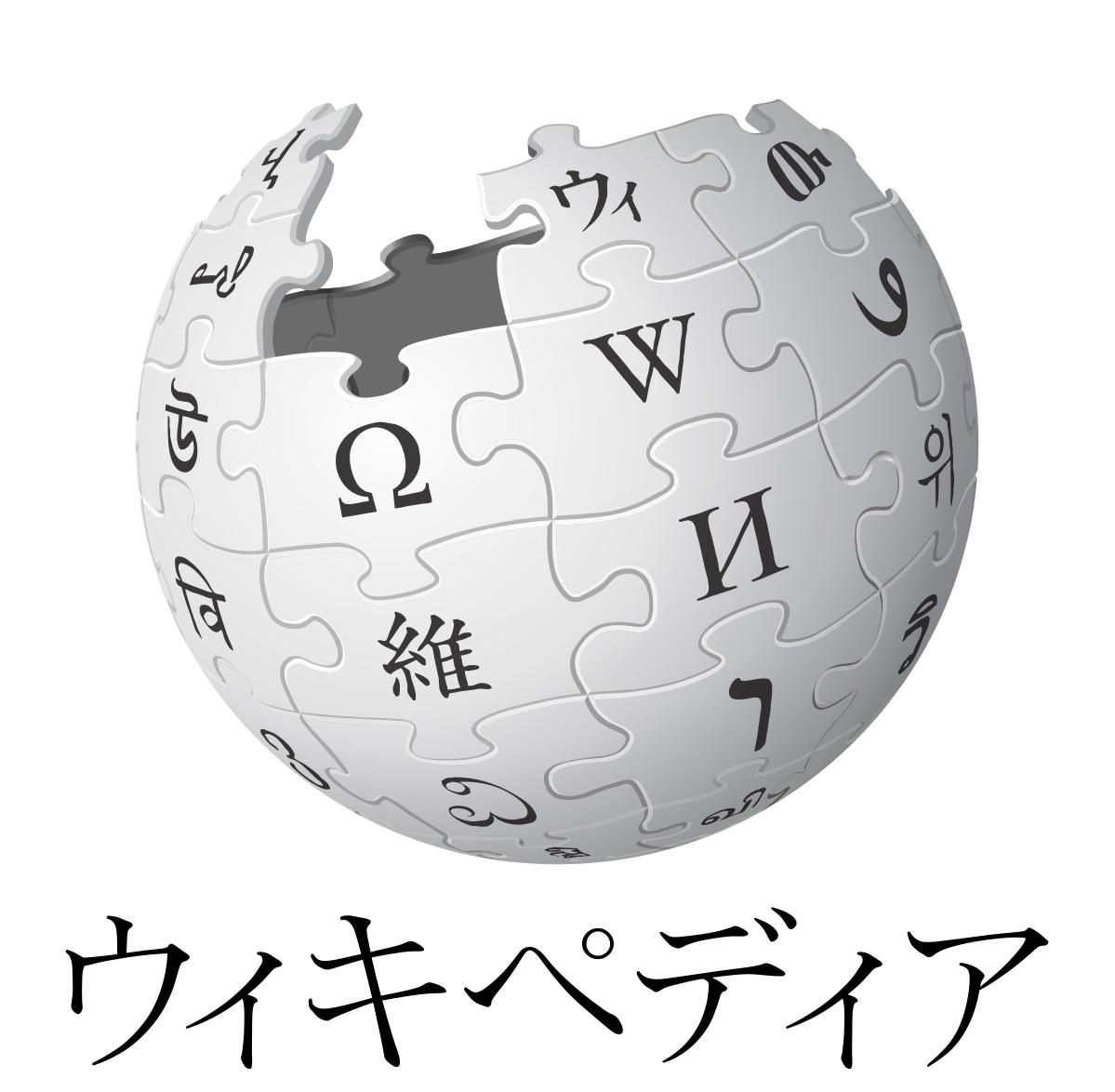 【麺屋 極鶏®︎のWikipedia(ウィキペディア)公開のお知らせ】