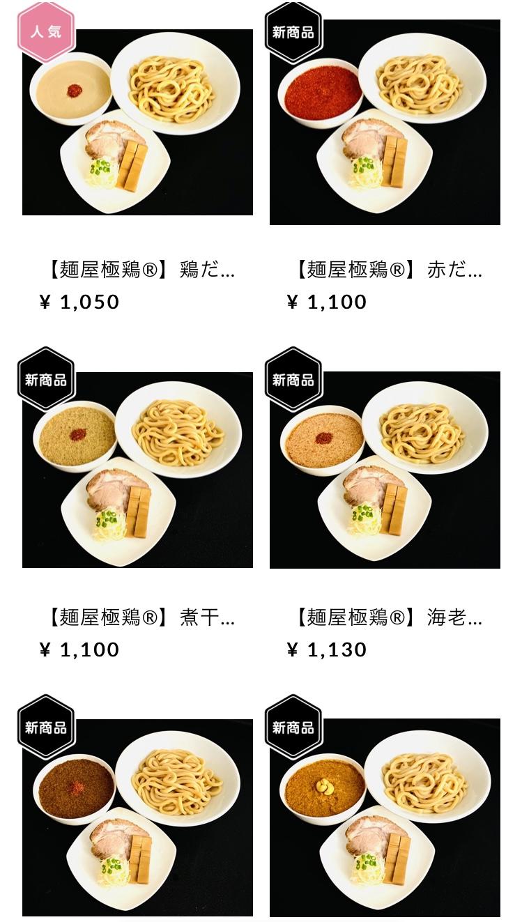 【麺屋極鶏®︎ネット通販サイト(BASE)新商品先行販売開始❣️】