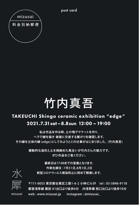 東京での個展
