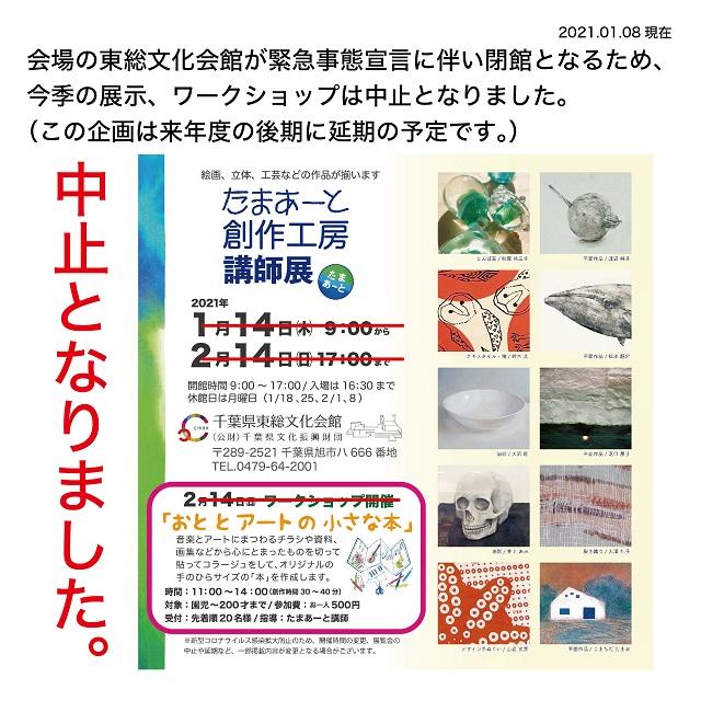 美術作品の発送について(2021.1.13現在)