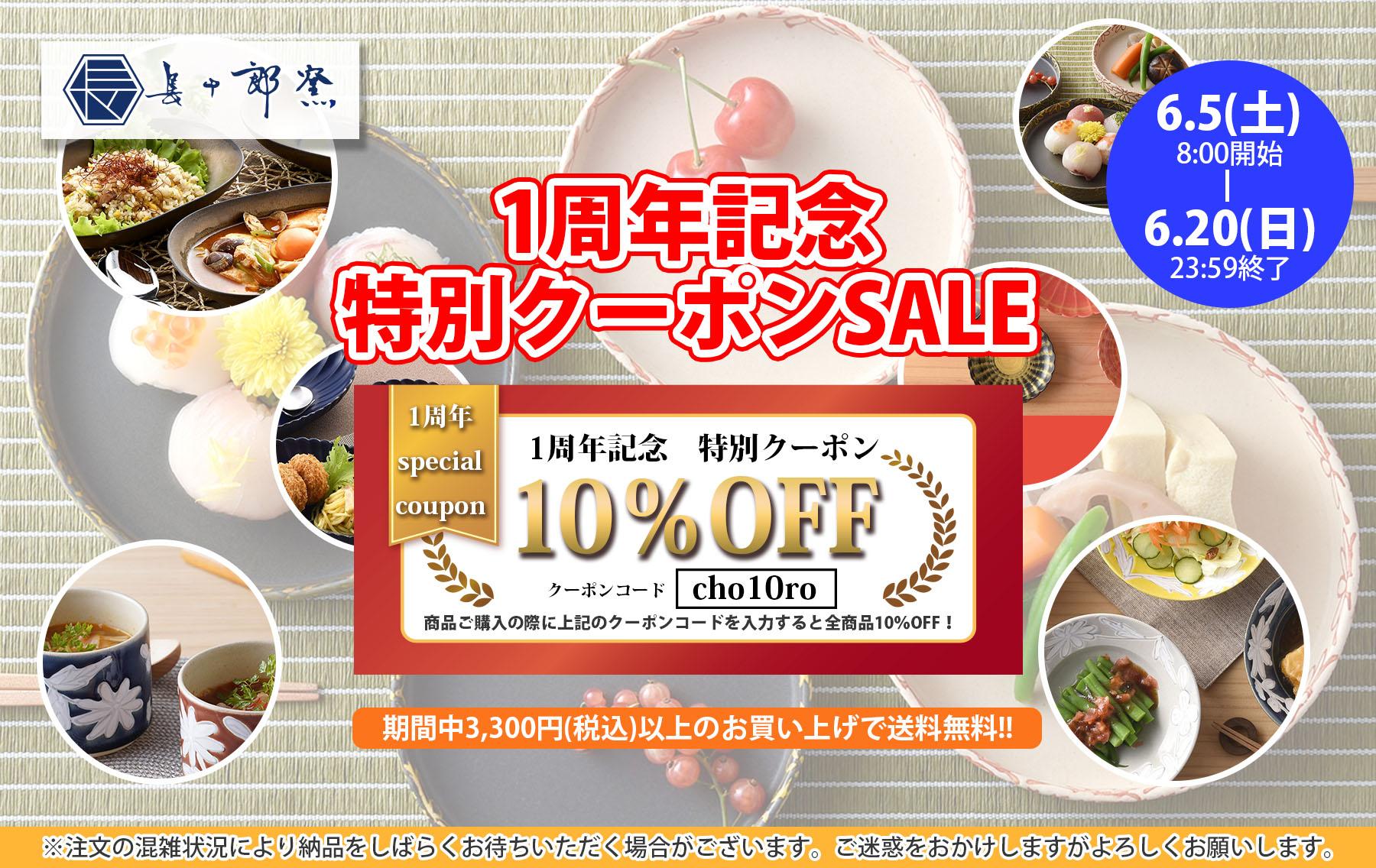長十郎窯 1周年記念特別クーポンセールを開催します