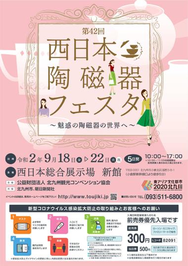 西日本陶磁器フェスタに出品します