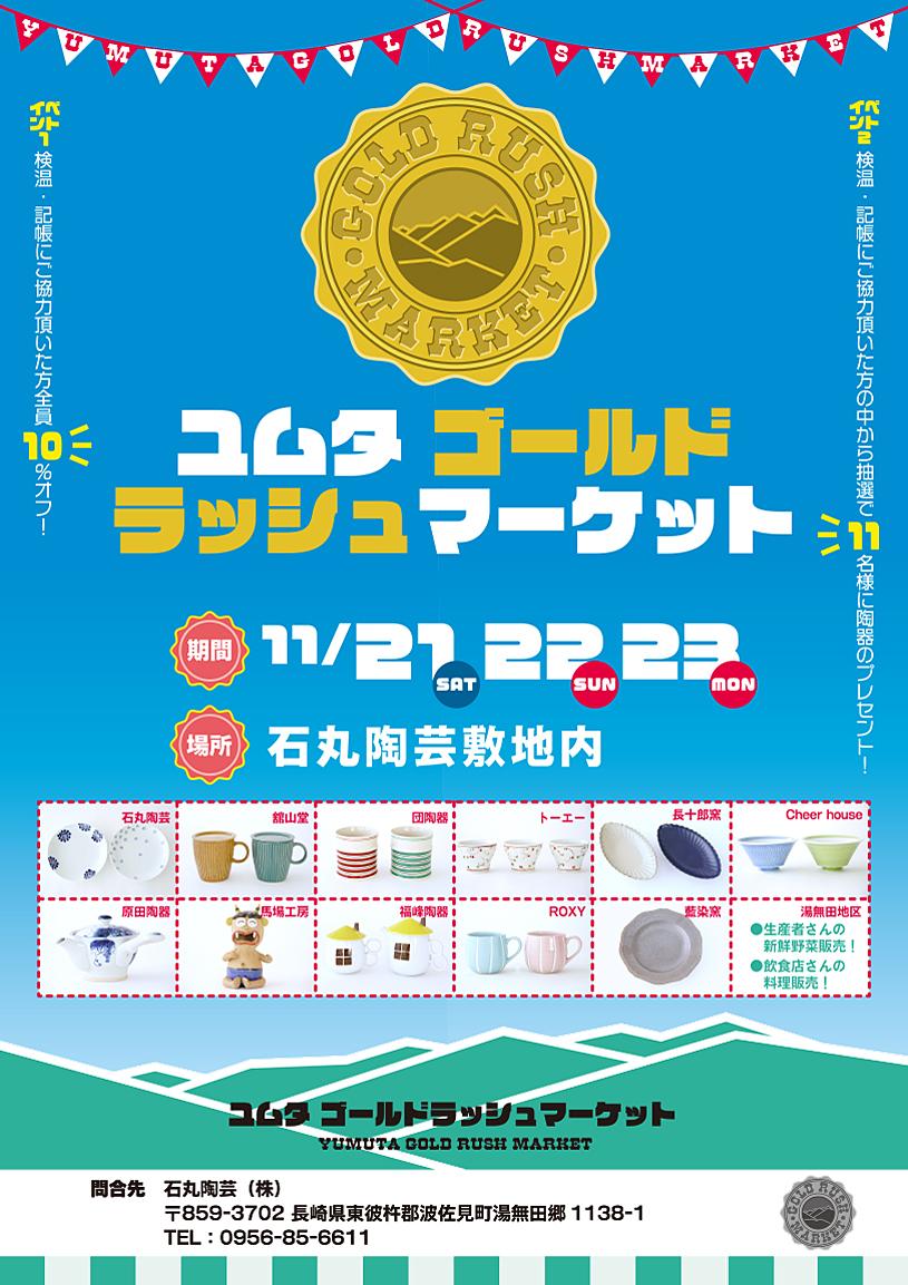 ユムタ ゴールドラッシュ マーケット 開催します☆