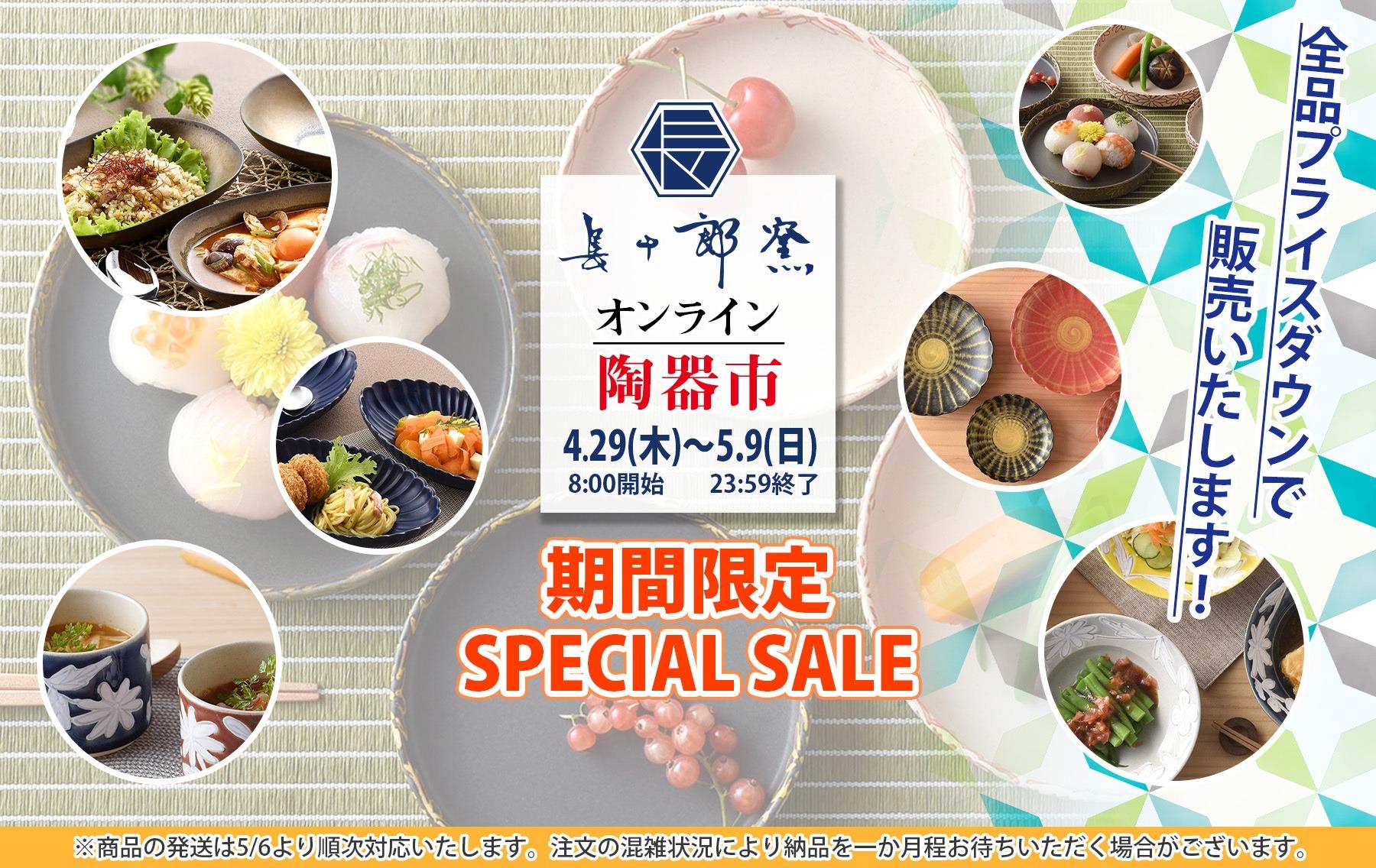 長十郎窯オンライン陶器市 開催します!