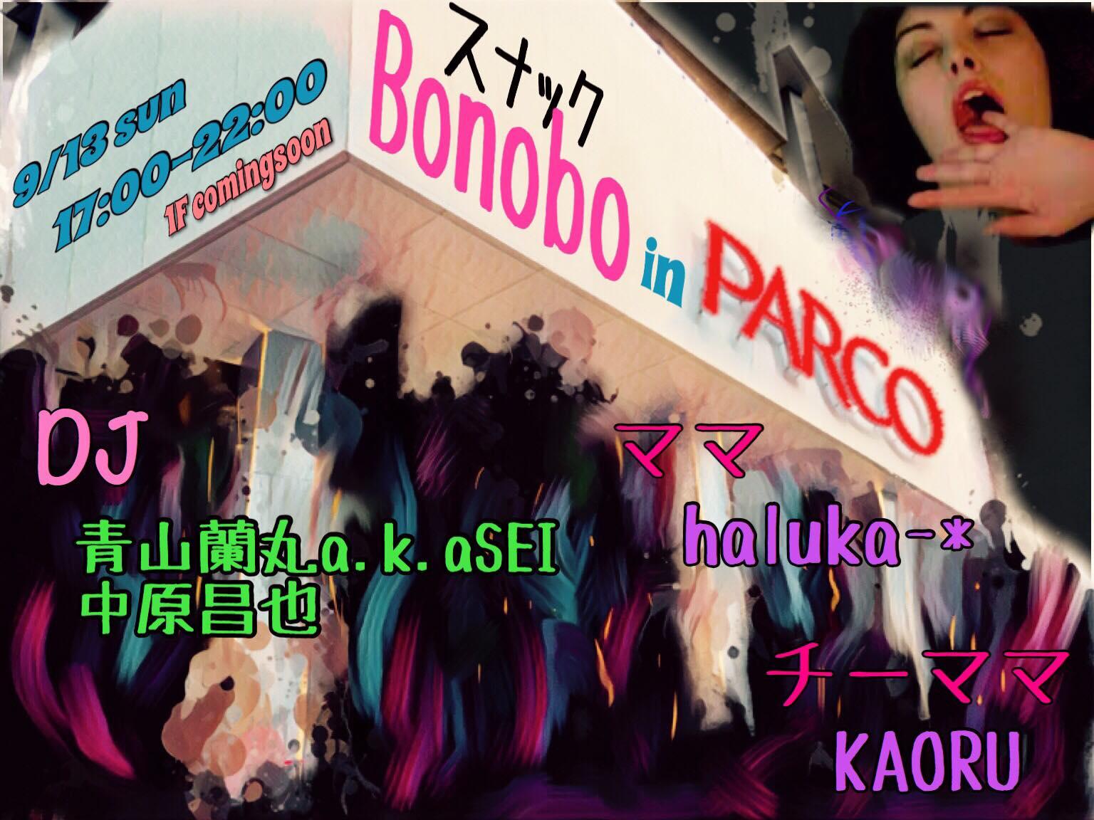 期間限定で渋谷PARCOにてグッズ販売中