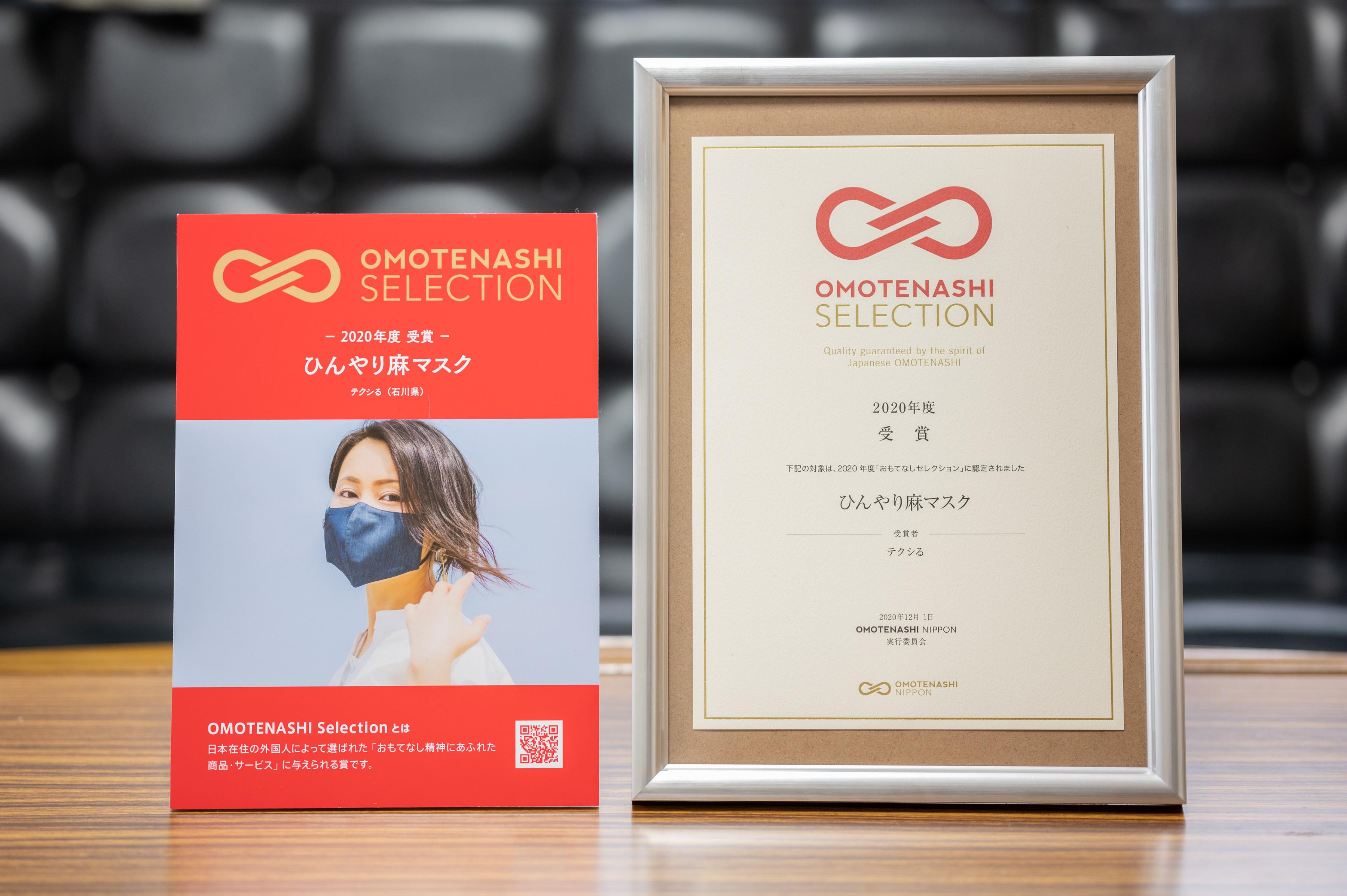 ひんやり麻マスクが「OMOTENASHI Selection 2020」を受賞しました