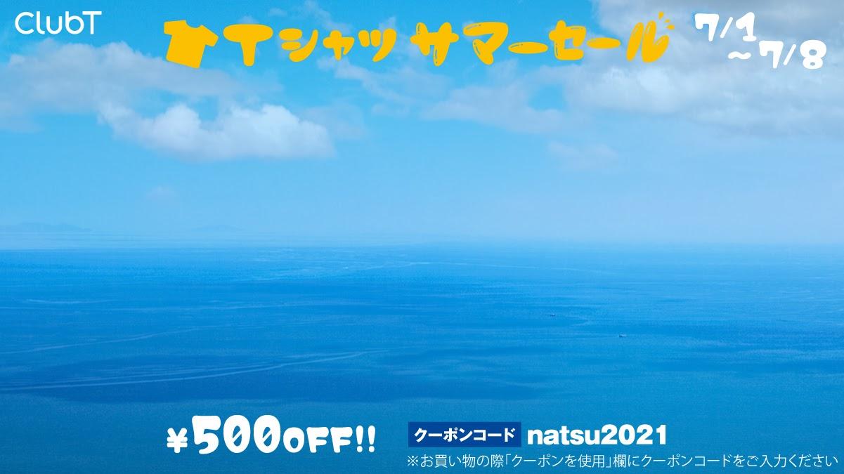 500円  OFFクーポン配布中!!