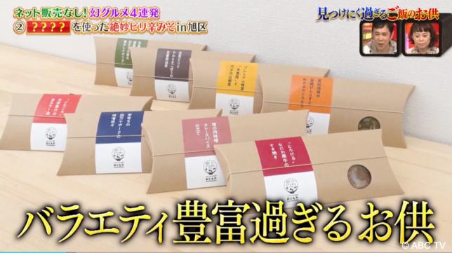 ごはんのおとも専門 「おともや」 が『なるみ・岡村の過ぎるTV』で紹介されました!