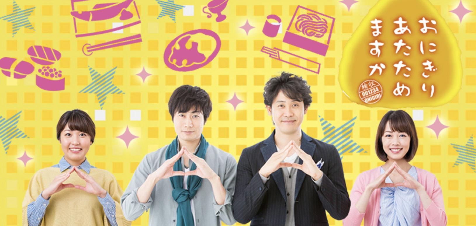 北海道テレビ「おにぎりあたためますか」で紹介されました!