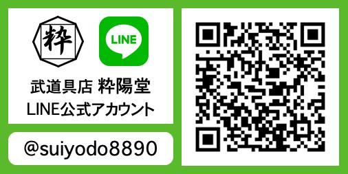 粋陽堂LINE公式アカウントについて