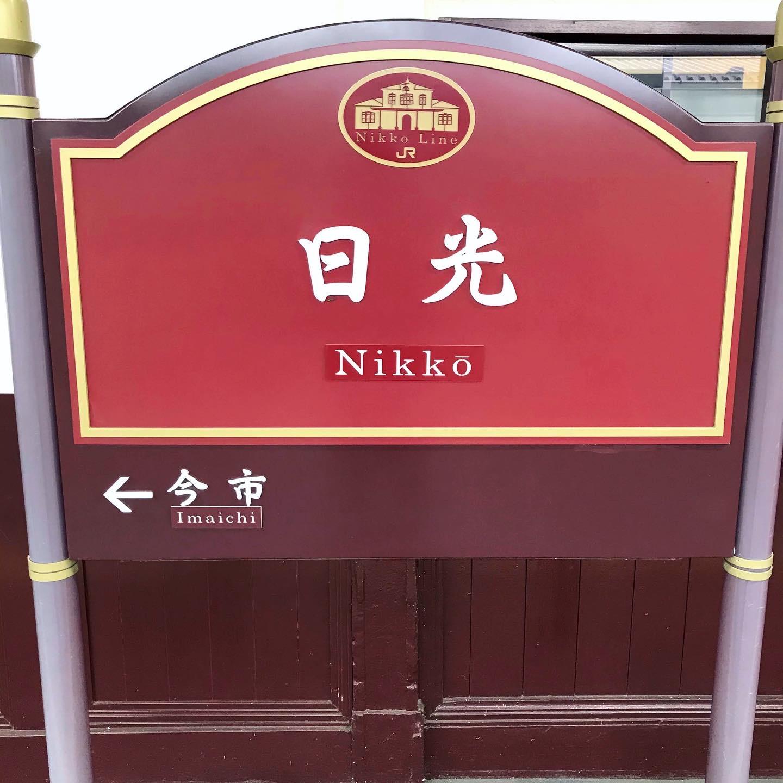 栃木県での一人旅👦