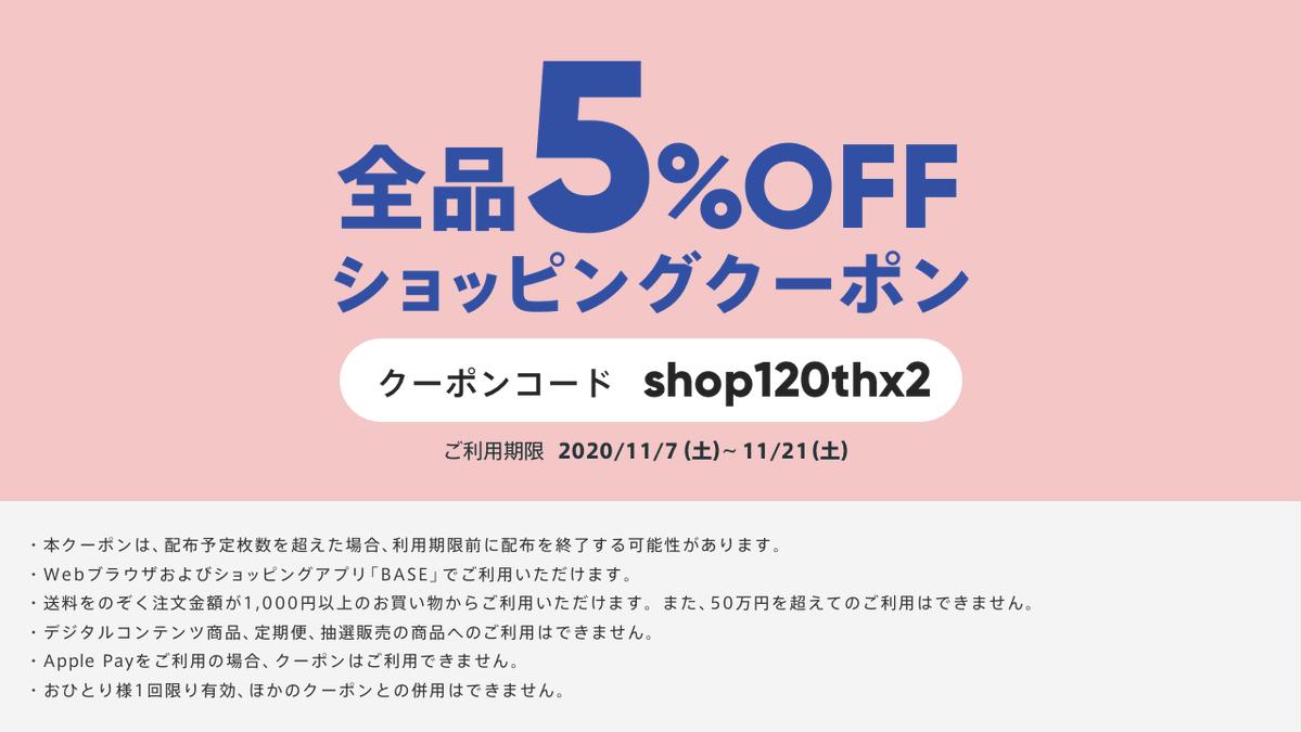 2020年11月6日 二折財布を7日夜9時から再販します