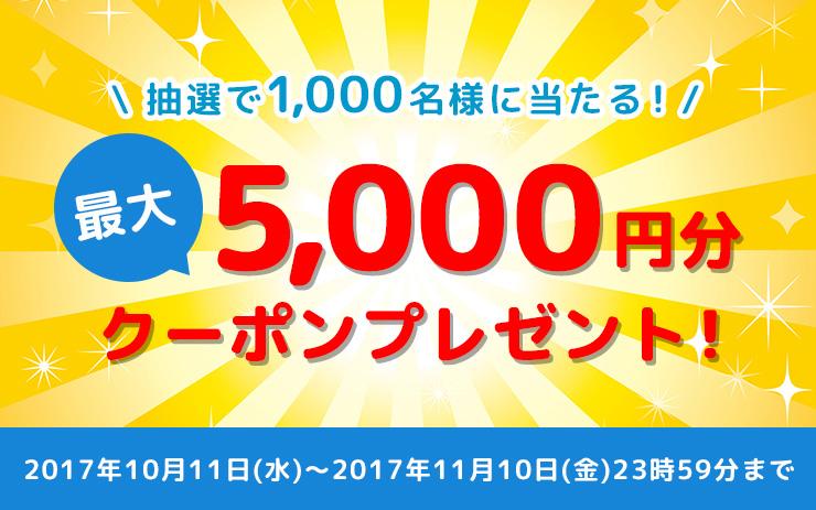 \抽選で1000名様!最大5000円のクーポンプレゼント/