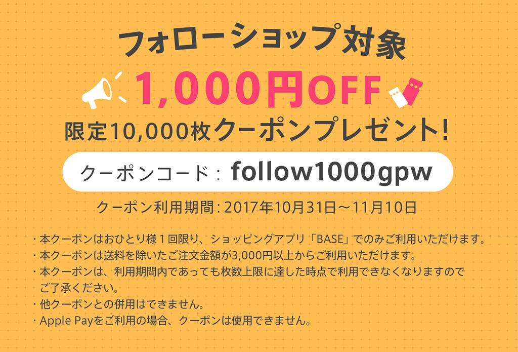 \フォロワー様限定で使える1,000円OFFクーポン/